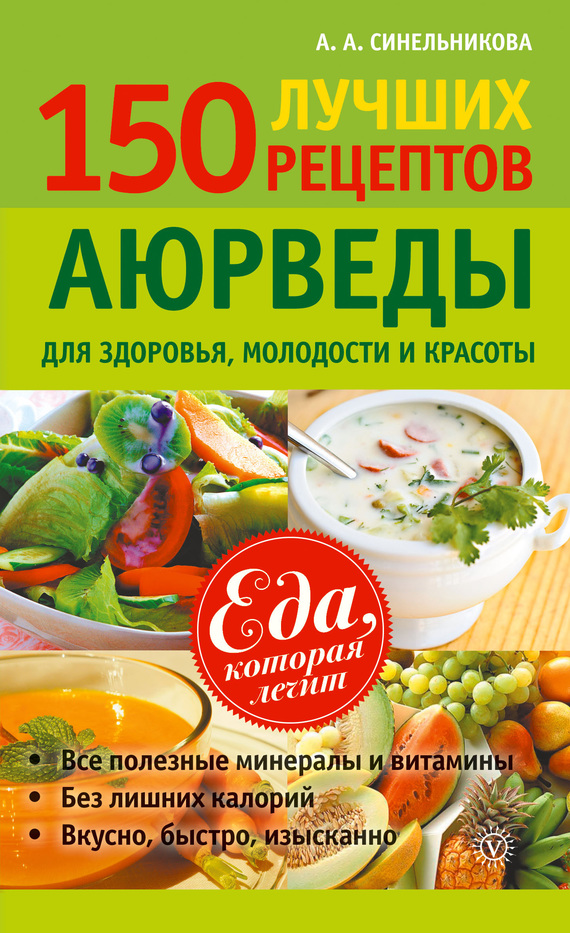d41eb7fe93df 150 лучших рецептов Аюрведы для здоровья, молодости и красоты читать ...