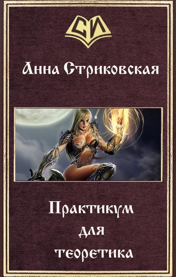 стариковская анна все книги