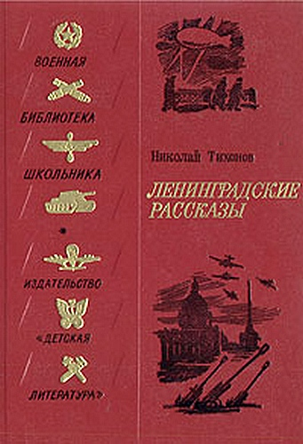 http://www.lib827.ru/_/rsrc/1389961616758/kniznaa-vystavka/blokada-leningrada/21.jpg