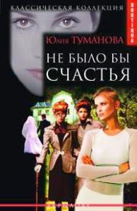 васильева жены русской короны читать онлайн