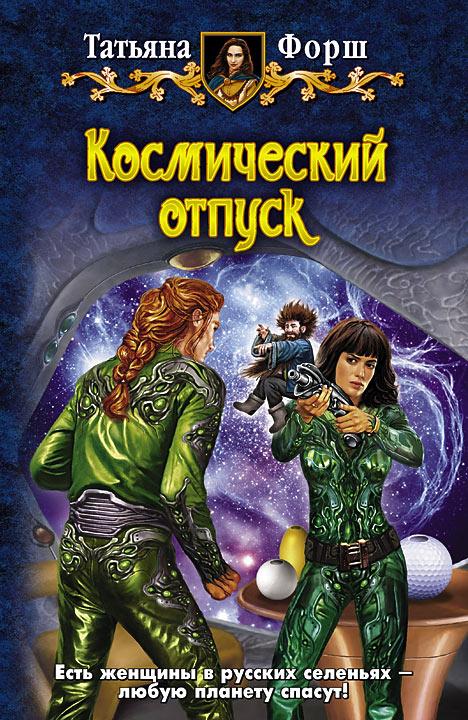 читать любовь в космосе книги фэнтези отъебал тещу