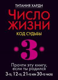 Скачать Число жизни. Код судьбы. Прочти эту книгу, если ты родился 3-го, 12-го, 21-го или 30-го числа