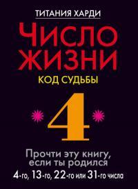 Читать Число жизни. Код судьбы. Прочти эту книгу, если ты родился 3-го, 12-го, 21-го или 30-го числа