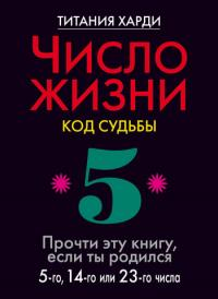 Обложка книги Число жизни. Код судьбы. Прочти эту книгу, если ты родился 3-го, 12-го, 21-го или 30-го числа