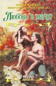 Если он поддастся Автор: Хауэлл Ханна Жанр: Исторические любовные романы...