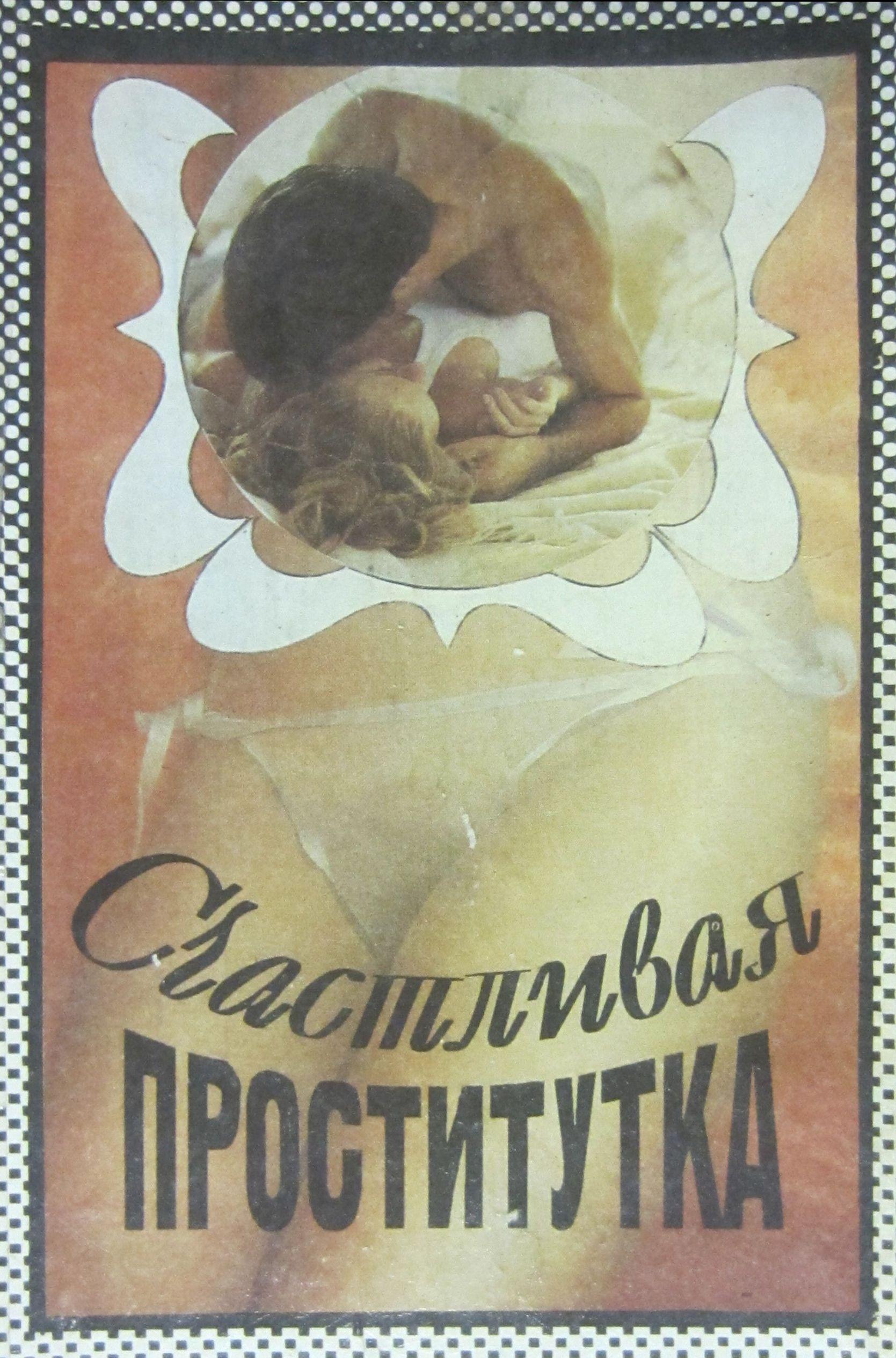 книги проститутки эротические