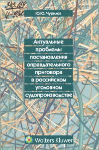 Книга Русская философия. Анализ истории. Том 5