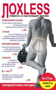 Обложка книги Ножка терпсихоры, или Куртизанка в силу обстоятельств (Евдокия Истомина)
