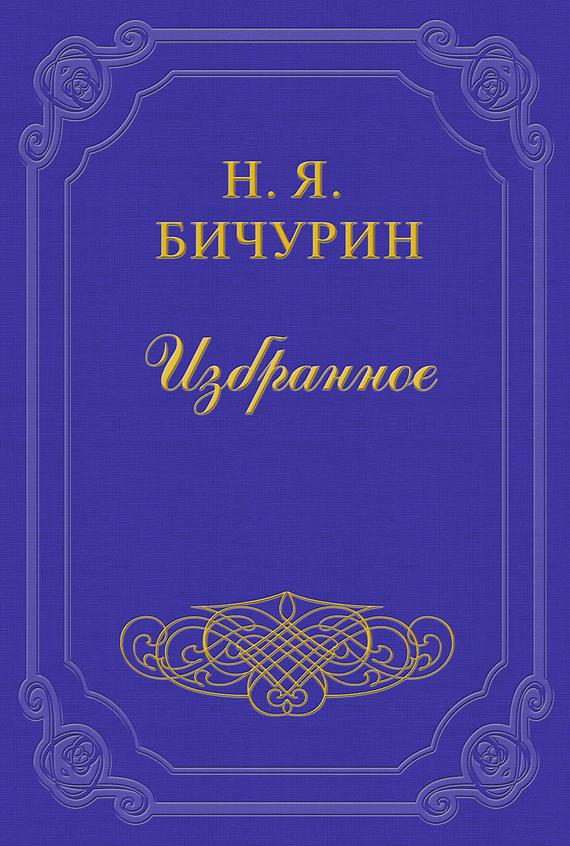 Книга Описание религии ученых