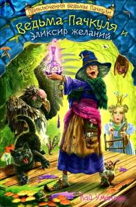 Обложка Ведьма Пачкуля и пренеприятное известие