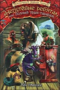 Обложка книги Ведьма Пачкуля и пренеприятное известие