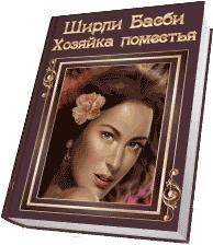 Басби ширли пурпурная лилия читать