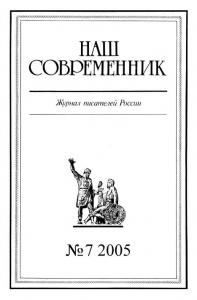 Любовь, исполненная зла…» с. Куняев maxima-library. Org.