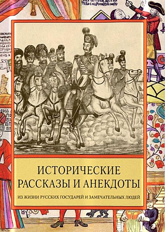 Судникова исторические рассказы и анекдоты