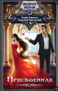 Обложка книги присвоенная марина багирова