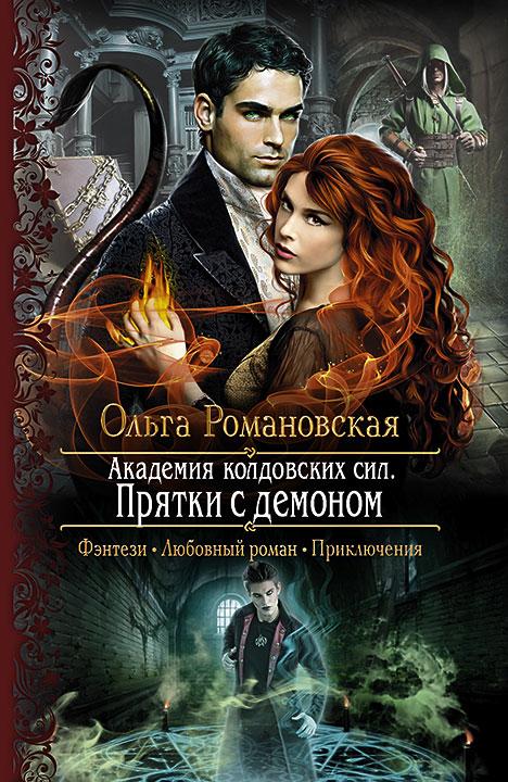 Книги про попаданцев российская фантастика