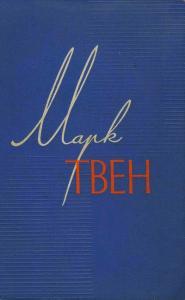 Марк твен собрание сочинений в 12 томах (1959-1961) fb2.