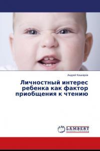 epub Личностный интерес ребенка как фактор приобщения к чтению