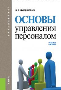 Справочник по управлению персоналом № 10 2014 читать