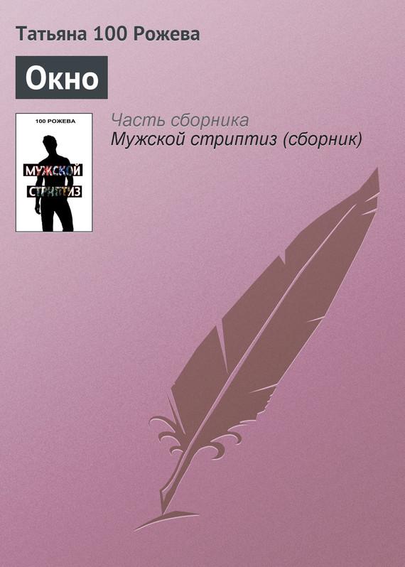 100 РОЖЕВА БЫЛИ ДЛЯ ПАЦАНА СКАЧАТЬ БЕСПЛАТНО