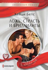 Любовный роман девушка для секс эскорта