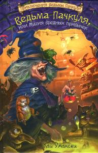 Скачать Ведьма Пачкуля и пренеприятное известие