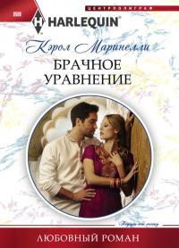 брачный контракт с сюрпризом читать онлайн - фото 3