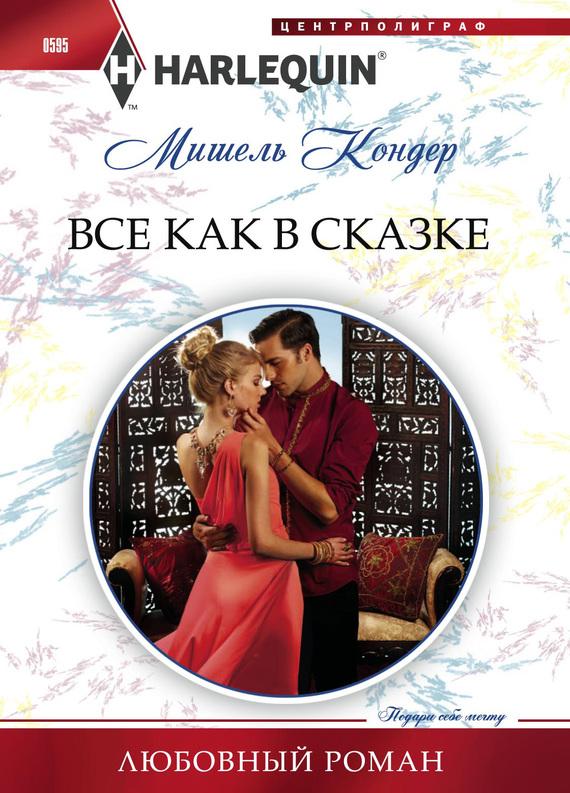 Тематический контроль знаний учащихся русский 4 класс голубь читать