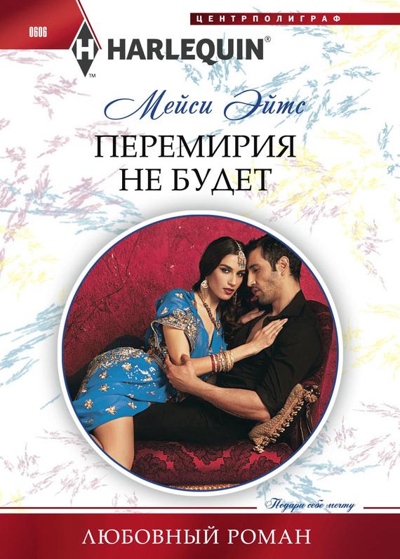 Короткие любовные романы читать онлайн-слушать