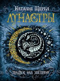 Читать онлайн бесплатно чародольский браслет