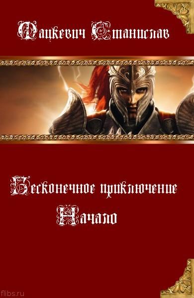 МАКЦЕВИЧ СТАНИСЛАВ УРЬЕВИЧ СКАЧАТЬ БЕСПЛАТНО