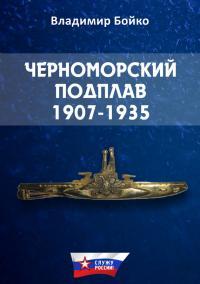 Книга Черноморский Подплав. 1907–1935