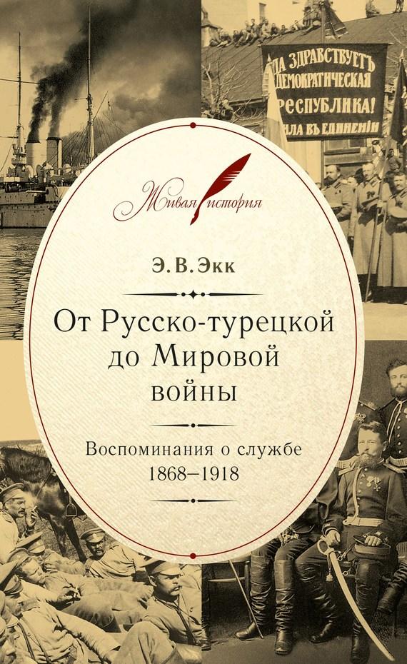 От Русско-турецкой до Мировой войны. Воспоминания о службе. 1868–1918 читать