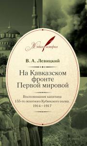 Читать книгу На Кавказском фронте Первой мировой. Воспоминания капитана 155-го пехотного Кубинского полка.1914–1917