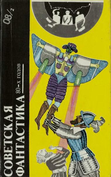 Книги фантастики и фэнтези читать