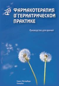 Книга Фармакотерапия в гериатрической практике. Руководство для врачей