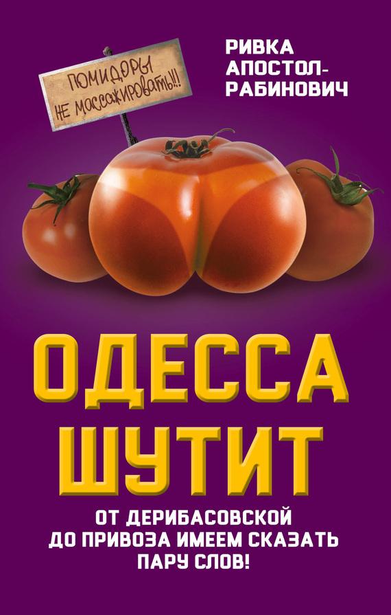 Одесский юмор книги скачать
