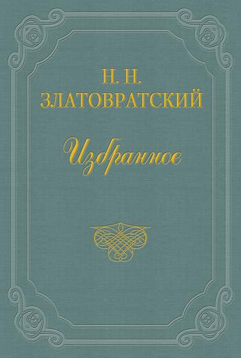 Книга царевич читать