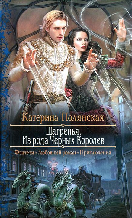 Катерина полянская все книги скачать