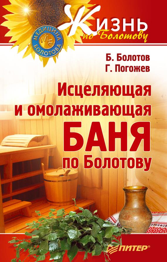 Книги баня скачать