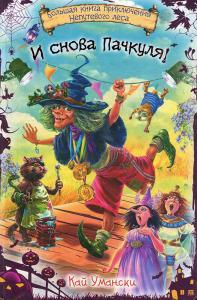 fb2 Ведьма Пачкуля и пренеприятное известие
