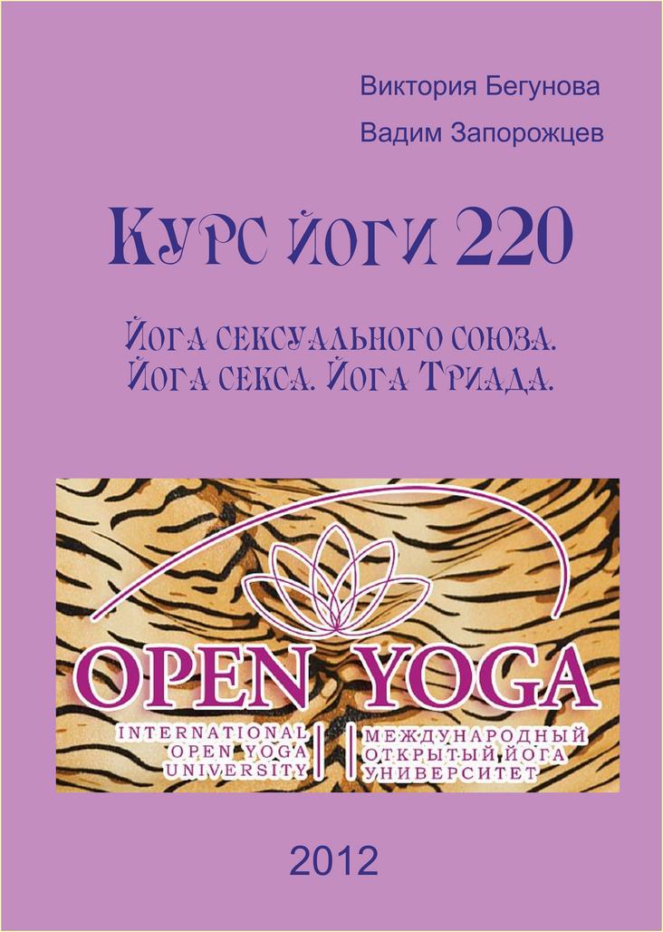 Йога секс йоги онлайн фото 210-481