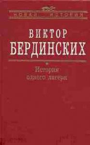 Тайны русской души дневник гимназистки