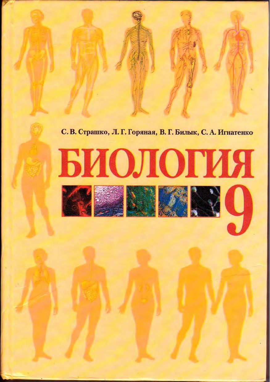 Биология 9 класс страшко горяная билык игнатенко