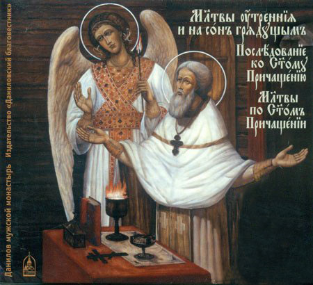 Утренние и вечерние молитвы | подворье свято-михайло-афонской.