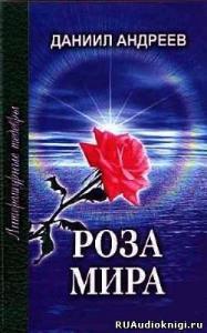 Роза мира читать онлайн читать