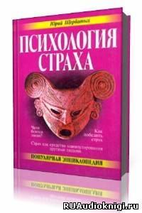 Юрий щербатых психология любви и секса аи2