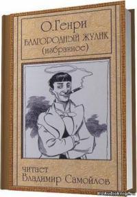 Благородный жулик (сборник)» читать онлайн книгу автора о. Генри в.