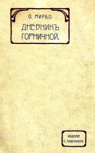 Отзывы о книге дневник горничной. Сад пыток (сборник).
