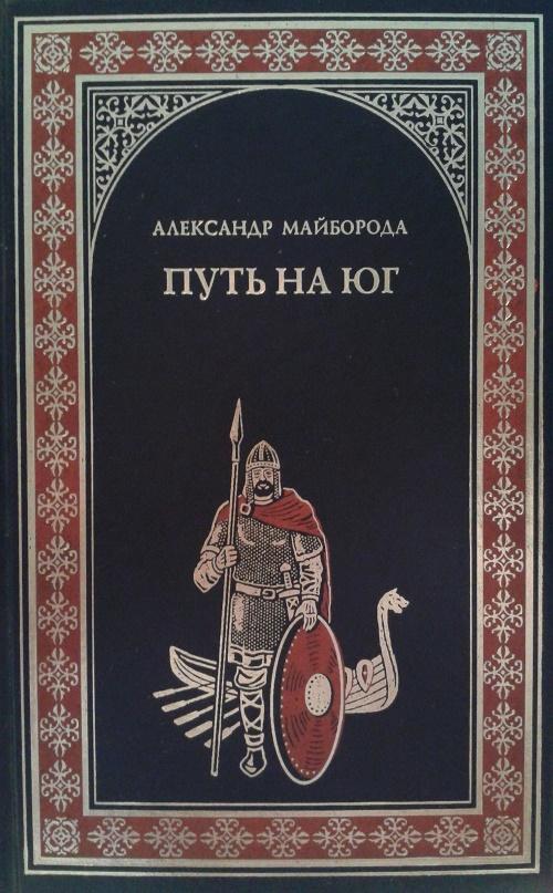 Онлайн книга путь на юг автор книги александр майборода